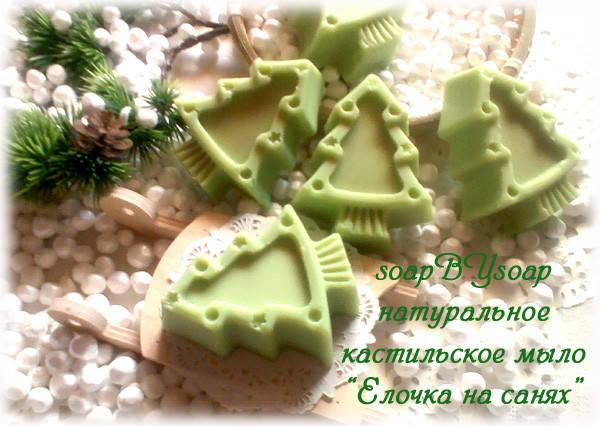 Новогодняя коллекция натурального кастилького мыла в форме елочек!