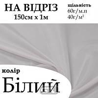 Ткань подкладочная 170Т, 100% полиэстер, 60 г/м, (40 г/м2), 150 см х 1 м, цвет 001(031), на отрез,Peri, ПТ-170Т(60) -Білий(031)-на від, 50867