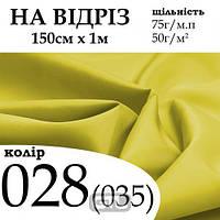 Ткань подкладочная 190Т, 100% полиэстер, 75 г/м, (50 г/м2), 150 см х 1 м, цвет 028/(035), на отрез,Peri, ПТ-190Т(75 ) -028/(035)-на від, 50880