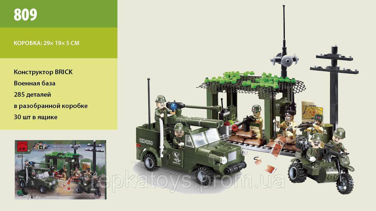 """Конструктор Brick """"Военная база"""" 285 деталей, в коробке (ОПТОМ) 809 - Repkatoys в Одессе"""
