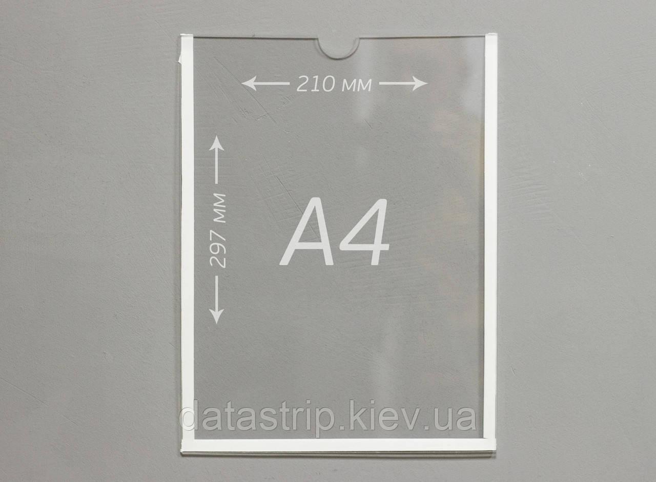 Прозрачный карман для стендов А4 (210х297мм). ПЭТ 0,7 мм