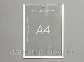 Прозрачный карман для стендов А4 (210х297мм). Акрил 1,8мм