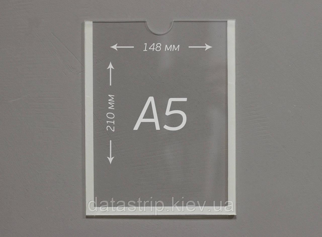 Кишеня для стендів А5 (148х210мм). Акрил 1,8 мм