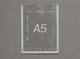 Карман для стендов А5 (148х210мм). Акрил 1,8мм