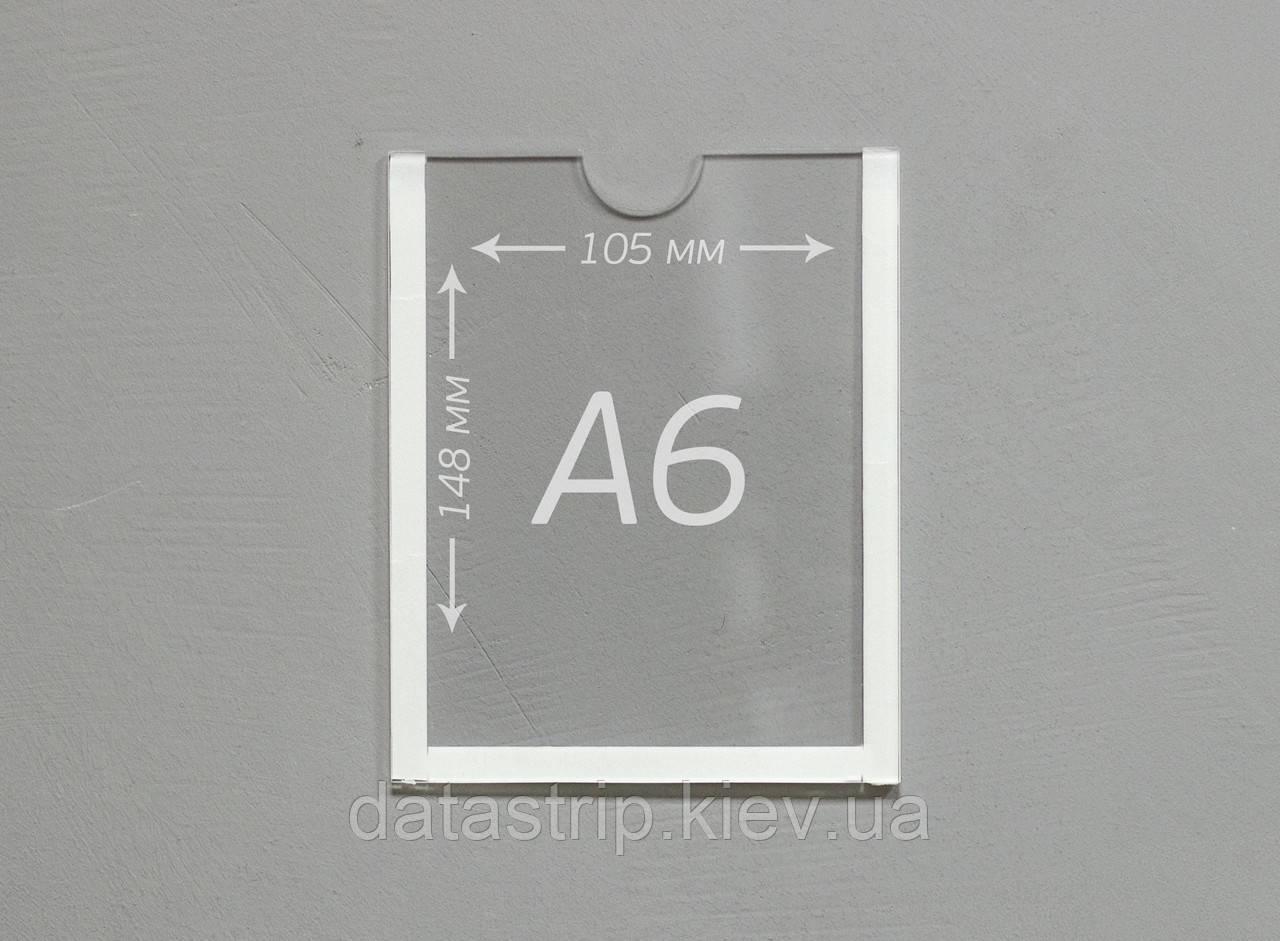 Карман плоский А6 (105х148мм). ПЭТ 0,7 мм