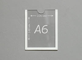 Кишені плоский А6 (105х148мм). Акрил 1,8 мм