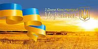Сервісний центр «Коса-Сервіс» Вітає з Днем Конституції України!️