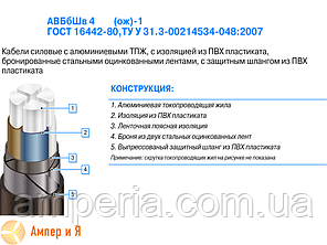 Кабель АВБбШв 4x70 (ож)-1, фото 2