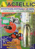 Актеллик 7 мл (инсекто-акарицид)