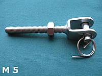 Нержавеющая вилка талрепа с правой резьбой м5
