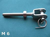 Нержавеющая вилка талрепа с правой резьбой м6
