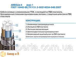 Кабель АВБбШв 4x185(ож)-1, фото 2