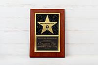 Звезда на Голливудской аллеи славы. Подарок для сотрудника