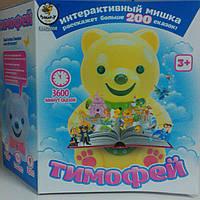 Интерактивный мишка Тимофей