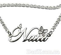 """Срібний іменна кольє """"Ната"""" (Наталія)"""
