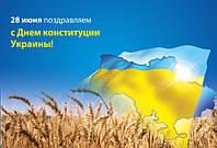 График работы магазина на день Конституции Украины