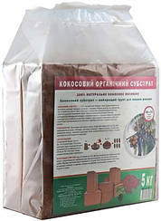 Кокосовий Субстрат Універсальний 5 кг брикет повністю органічний