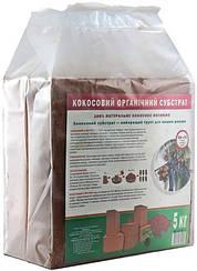 Субстрат кокосовый Универсальный 5 кг брикет полностью органический