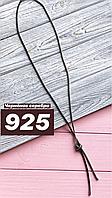 Длинная цепочка Мої прикраси из черненного серебра декорированная узлом, фото 1