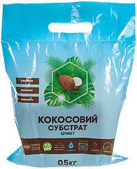 Субстрат кокосовий органический 0.5 кг