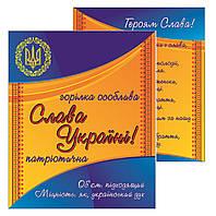 "Горілка ""Слава Україні!"" - наклейка на пляшку"