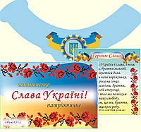 Слава Україні! - етикетка на шампанське