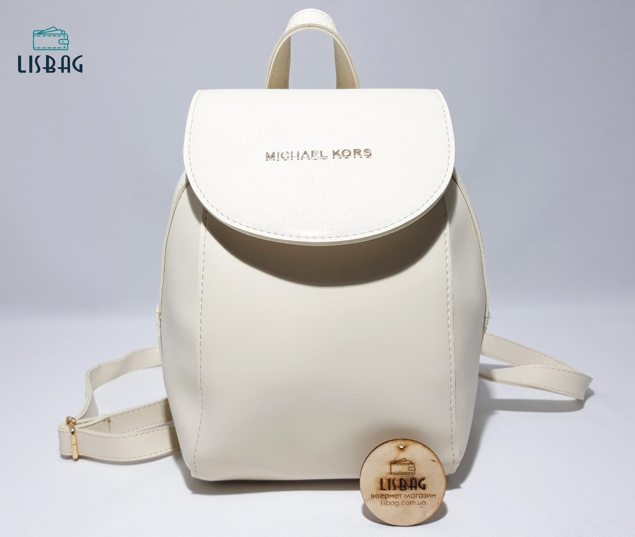 92b6cbb2dd48 Молочный мини рюкзак-сумка Michael Kors копия люкс качества эксклюзивный - Интернет  магазин Lisbag в