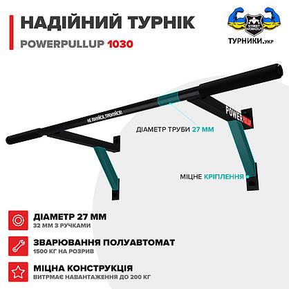 Турник настенный PowerPullup 1030 с широким хватом, фото 2