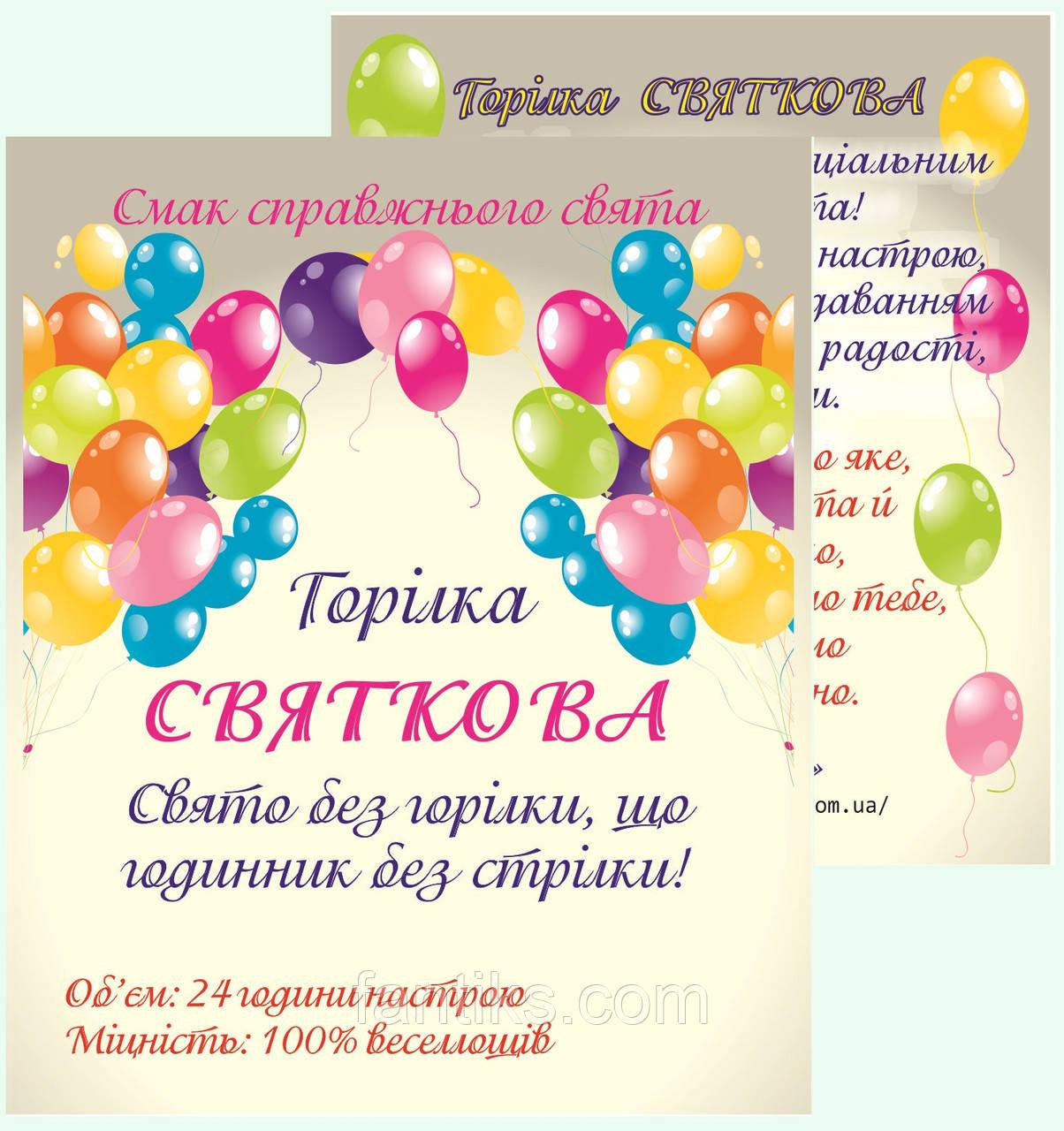 Горілка СВЯТКОВА - комплект сувенірних  наклейок на пляшку