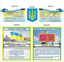 """Комплект стендов """"Символіка України та військова присяга"""""""