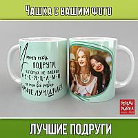 """Чашка с фото """"Лучшие подруги"""""""
