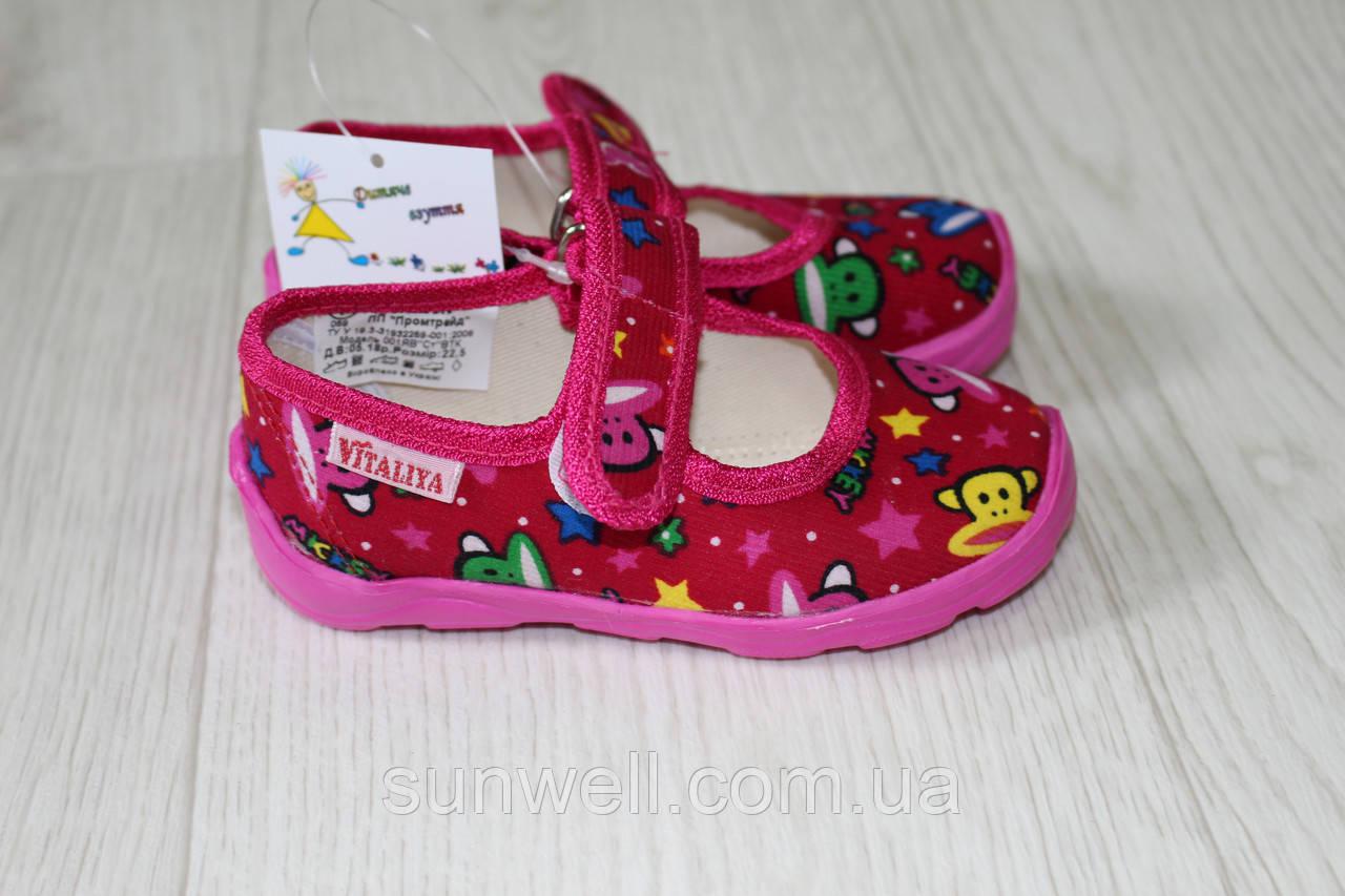 Тапочки в садок на дівчинку, взуття Vitaliya, ТМ Віталія Україна, р. 19, 19,5