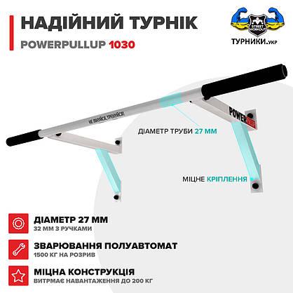 Турник настенный PowerPullup 1030 с широким хватом белый, фото 2