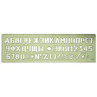 Трафарет шрифтов Спектр-канцпласт №16 ТШ-16П прозрачный