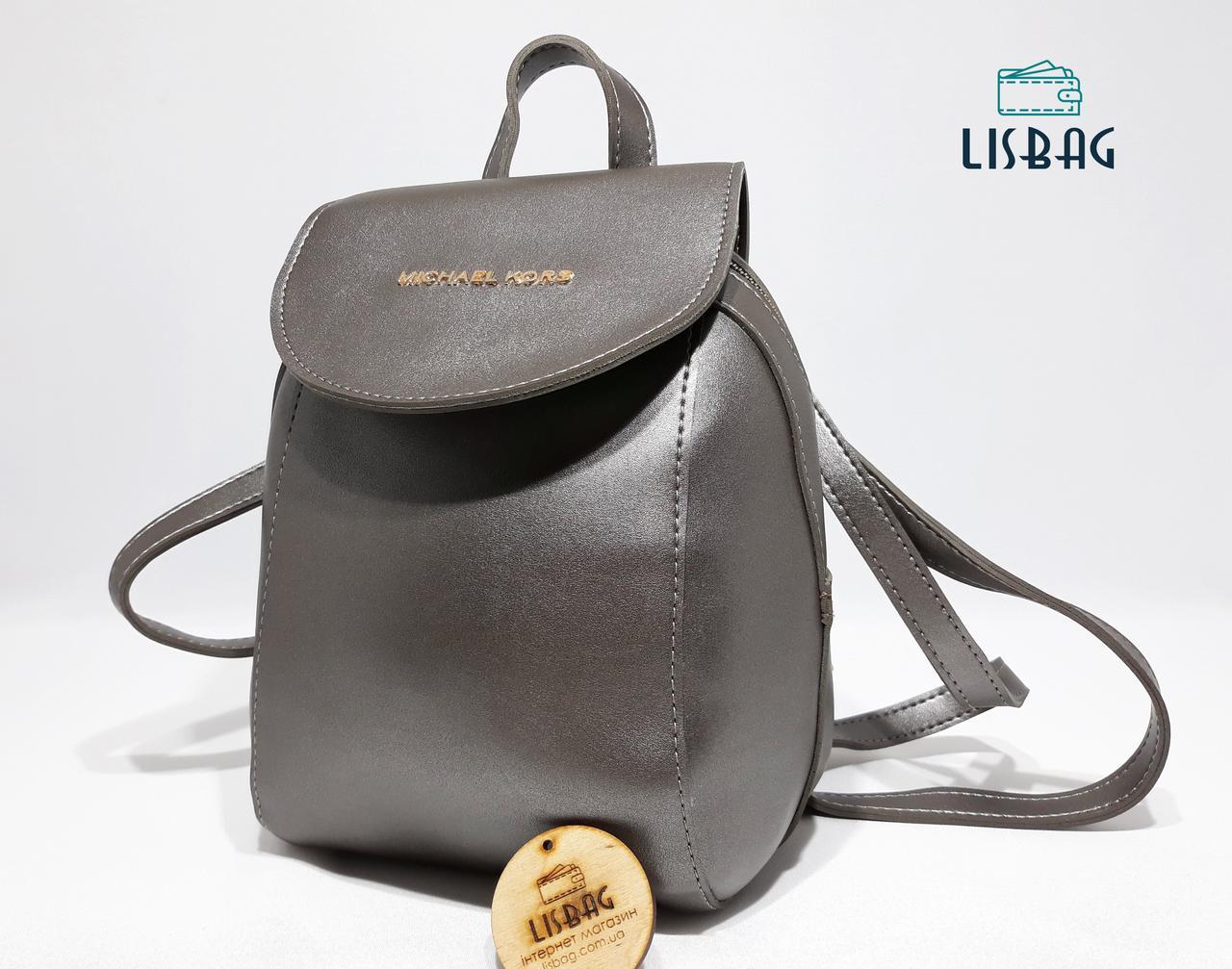 7162c12f14d5 Мини рюкзак Серебряный Michael Kors эксклюзивный рюкзак-сумка копия люкс - Интернет  магазин Lisbag в