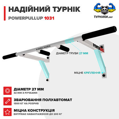 Турник настенный PowerPullup 1031 с узким хватом белый, фото 3