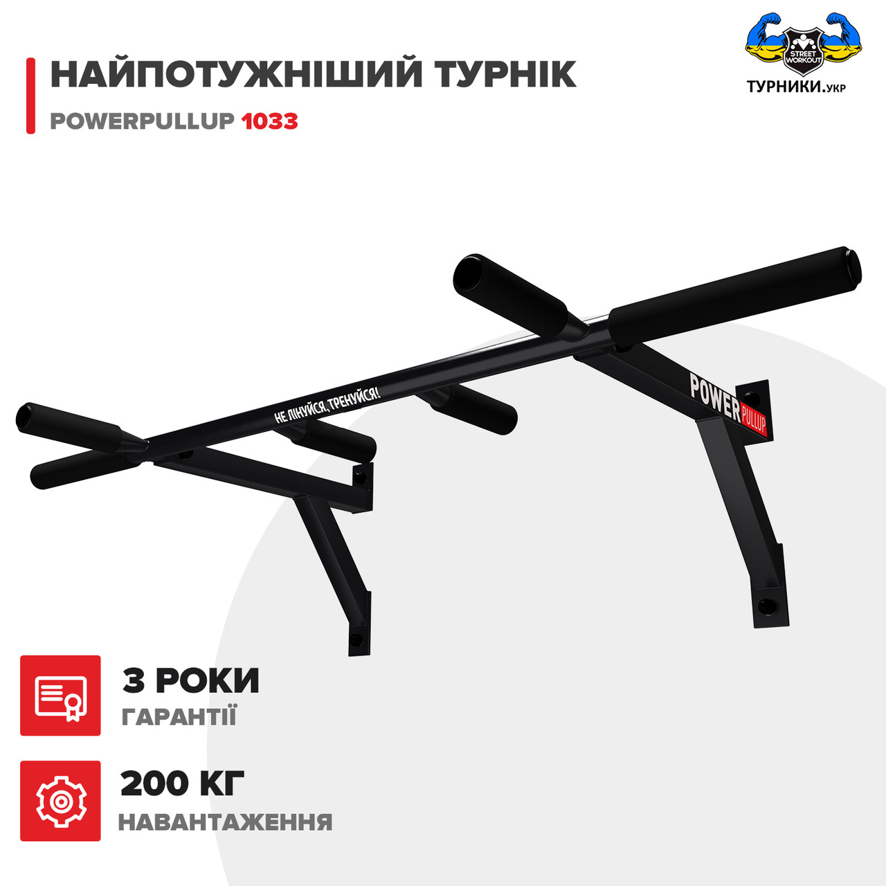 Турник настенный PowerPullup 1033 - 4 ХВАТА! черный