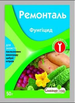 Фунгицид двухкомпонентный Ремонталь / Ридомил Голд, 50 г —  для защиты растений от грибка