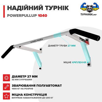 Турник настенный PowerPullup 1040 с широким хватом белый, фото 3