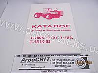 Каталог Т-150к, Т-158, кат. №
