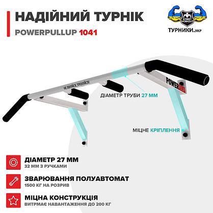 Турник настенный PowerPullup 1041 с узким хватом белый, фото 3