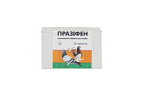 Празифен таблетки №50 для голубей (празикв+фенбендаз) 1тб/250г, Фарматон