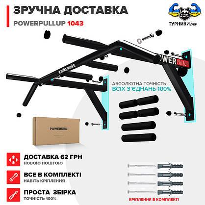 Турник настенный PowerPullup 1043 - 4 ХВАТА!, фото 3