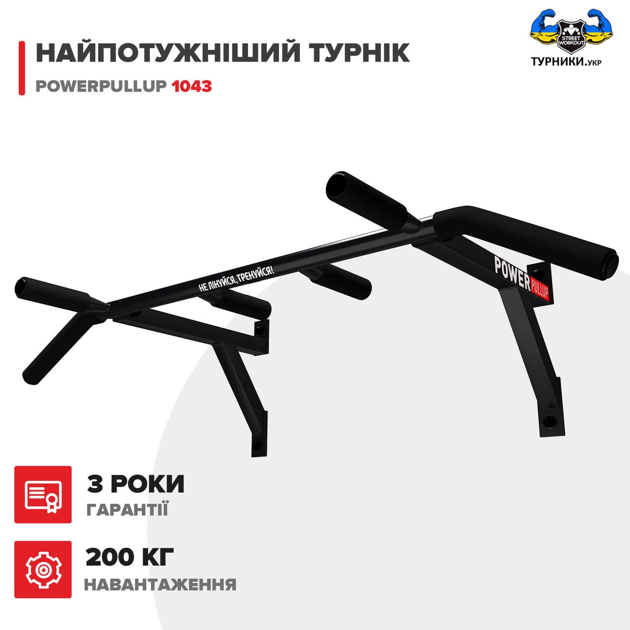 Турник настенный PowerPullup 1043 - 4 ХВАТА!