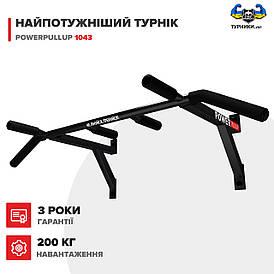 Турник настенный PowerPullup 1043 - 4 ХВАТА! черный