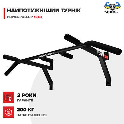 Турник настенный PowerPullup 1043 - 4 ХВАТА!, фото 2