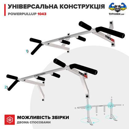 Турник настенный PowerPullup 1043 - 4 ХВАТА! белый, фото 3