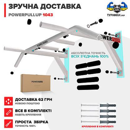 Турник настенный PowerPullup 1043 - 4 ХВАТА! белый, фото 2