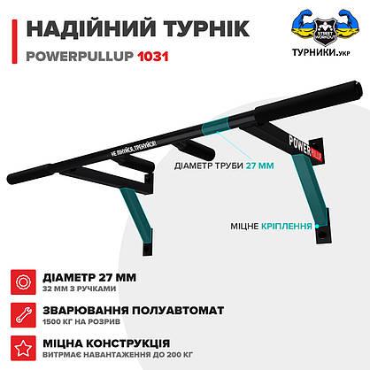 Турник настенный PowerPullup 1031 с узким хватом черный, фото 3