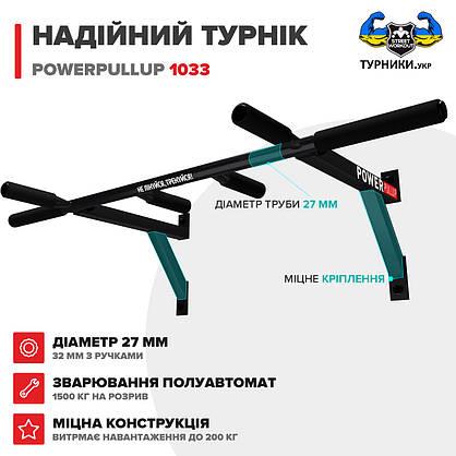 Турник настенный PowerPullup 1033 - 4 ХВАТА! черный, фото 3